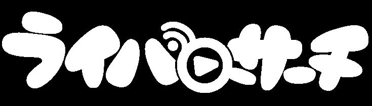 ライバーサーチ | 人気ライバー・ライブ配信アプリの最新情報をお届け!