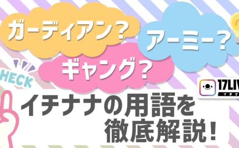 「ガーディアン」「アーミー」「ギャング」イチナナの用語を徹底解説!