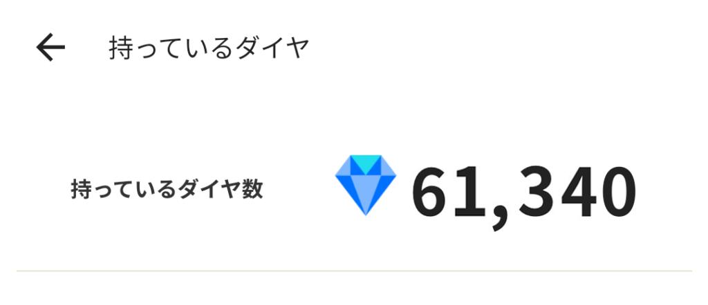 ポコチャダイヤ