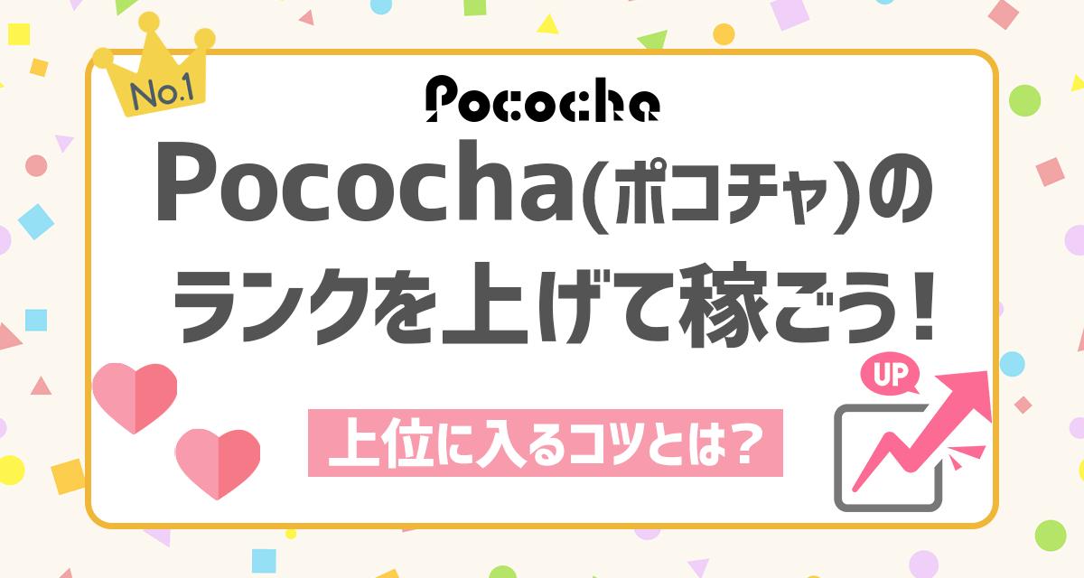 Pococha(ポコチャ)の稼ぎ方をお教えします。誰でもできる5つのポイント!