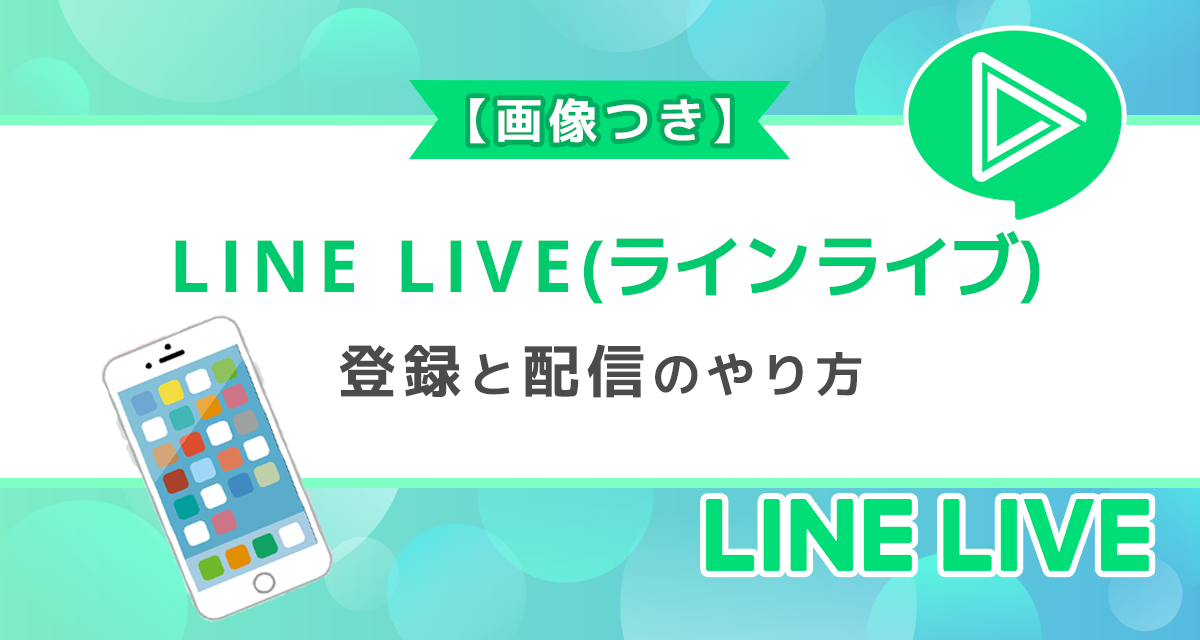 LineLive(ラインライブ)の登録と配信のやり方
