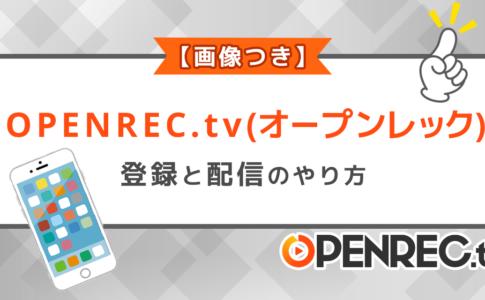 OPENREC(オープンレック)の登録と配信のやり方