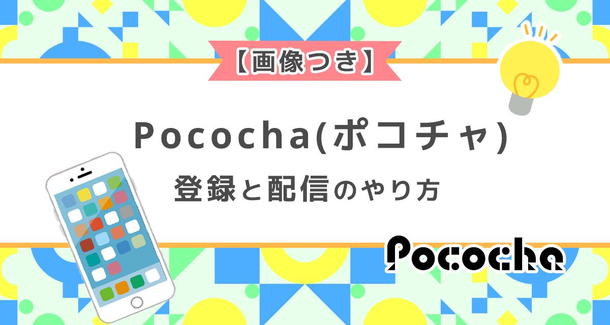 Pococha(ポコチャ)の登録と配信のやり方