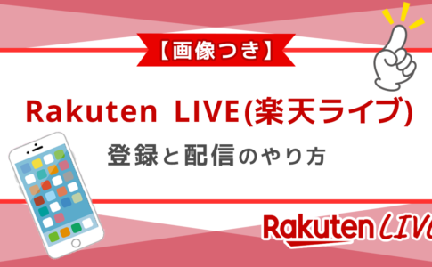 RakutenLIVE(楽天ライブ)の登録と配信のやり方
